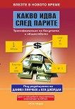 Какво идва след парите: Трансформация на валутата и обществото - Даниел Пинчбек, Кен Джордан -