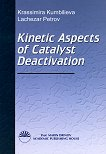 Kinetic Aspects of Catalyst Deactivation - Krassimira Kumbilieva, Lachezar Petrov -