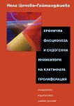 Хронична фасциолоза и ендогенни инхибитори на клетъчната пролиферация - Нели Цочева-Гайтанджиева -