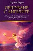Общуване с ангелите - Дорийн Върчу - книга