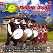Пирин Фолк - Сандански 2012 - 2 CD -