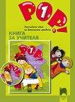 POP! 1 - Учебна система по английски език за 4 - 5 годишни деца : Книга за учителя - Ангелина Цветкова, Елка Ставрева -