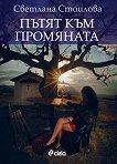 Пътят към промяната - Светлана Стоилова -