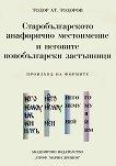 Старобългарското анафорично местоимение и неговите новобългарски застъпници. Произход на формите - Тодор Ат. Тодоров -