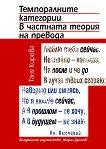 Темпоралните категории в частната теория на превода - Таня Кирова -