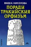 Поради тракийския орфизъм - Видка Николова - помагало