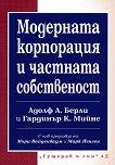 Модерната корпорация и частната собственост - Адолф А. Берли, Гардинър К. Мийнс -