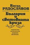 България и световната криза - Васил Радославов - книга