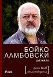 Бойко Ламбовски - разкази : Деян Енев - стихотворения -