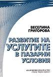 Развитие на услугите в пазарни условия - Веселина Григорова - книга