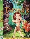 Тарзан 2 - Легендата започва - филм