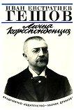 Иван Евстратиев Гешов - Лична кореспонденция - Иван Евстратиев Гешов -