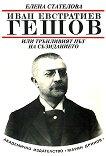 Иван Евстратиев Гешов или трънливият път на съзиданието -