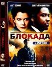 Блокада - филм
