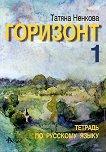 Горизонт 1: Тетрадь по русскому языку - Татяна Ненкова - учебник