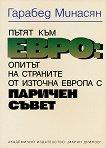 Пътят към евро: опитът на страните от Източна Европа с Паричен Съвет - Гарабед Минасян - учебник