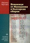 Поменици от Македония в български сбирки - Иванка Гергова -