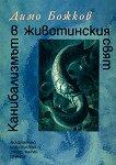 Канибализмът в животинския свят - Димо Божков - книга