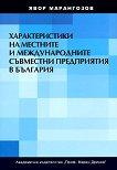 Характеристики на местните и международните съвместни предприятия в България - Явор Марангозов -
