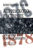 Априлското въстание - прелюдия към Освобождението - Константин Косев -