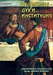 Религията - дух и институция - Нонка Богомилова -