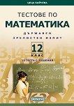 Тестове по математика за държавен зрелостен изпит за 12. клас - учебна тетрадка