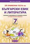 10 примерни теста по български език и литература за 7. клас - помагало