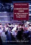 Софийският език на преселниците от Западните покрайнини - Павлина Кънчева -