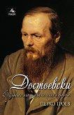 Достоевски - Петко Троев -