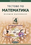 Тестове по математика за външно оценяване за 4. клас - Любомир Любенов - сборник