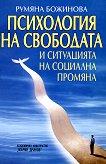 Психология на свободата и ситуацията на социална промяна - Румяна Божинова -