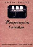 Натурализмът в театъра - книга