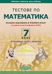 Тестове по математика за външно оценяване и приемен изпит за 7. клас - Любомир Любенов, Цеца Байчева - помагало