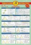 Помагалник по математика 5., 6. и 7. клас. Дипляна - книга