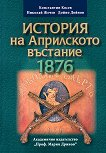 История на Априлското въстание 1876 - Константин Косев, Николай Жечев, Дойно Дойнов - книга