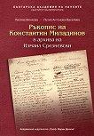 Ръкопис на Константин Миладинов в архива на Измаил Срезневски - Лиляна Минкова, Лучия Антонова-Василева - книга