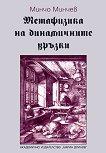 Метафизка на динамичните връзки - Минчо Минчев -