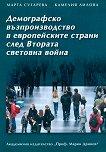 Демографско възпроизводство в европейските страни след Втората световна война - Марта Сугарева, Камелия Лилова -