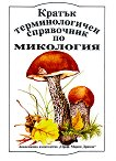 Кратък терминологичен справочник по микология - Симеон Ванев - книга