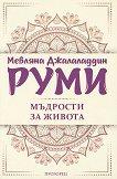 Мъдрости за живота - Мевляна Джалаладдин Руми -