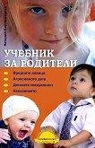 Учебник за родители - Наталия Барложецкая -