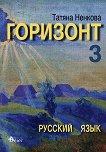 Горизонт 3: Русский язык для третьего года обучения - Татяна Ненкова -