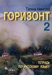 Горизонт 2: Тетрадь по русскому языку - Татяна Ненкова - учебна тетрадка
