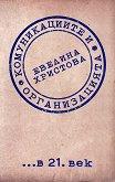 Комуникациите и организацията в 21. век - Евелина Христова -