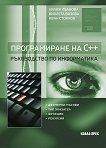 Ръководство по информатика за 9. клас Програмиране на С++ - учебник