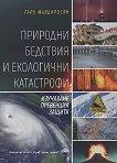 Природни бедствия и екологични катастрофи Изучаване, превенция, защита - книга