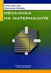 Механика на материалите - Ангел Балтов, Мариана Попова - учебник