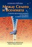Между Селото и Вселената. Старата фолклорна музика от България в новите времена - Лозанка Пейчева - книга