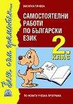 Вече съм грамотен. Самостоятелни работи по български език за 2. клас - учебник