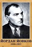 Портрет на Йордан Йовков -